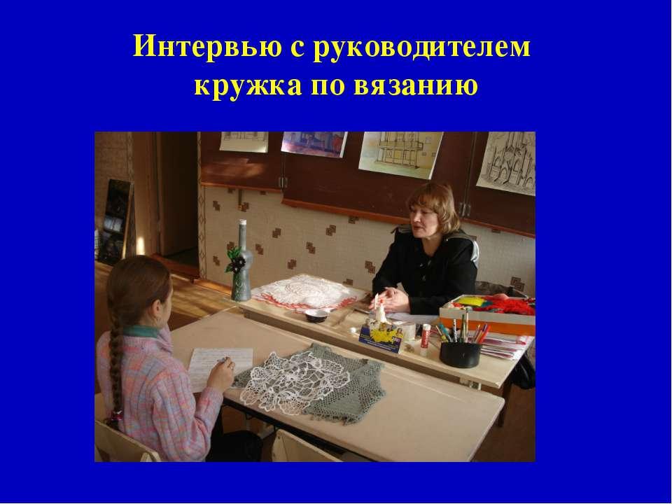 Интервью с руководителем кружка по вязанию