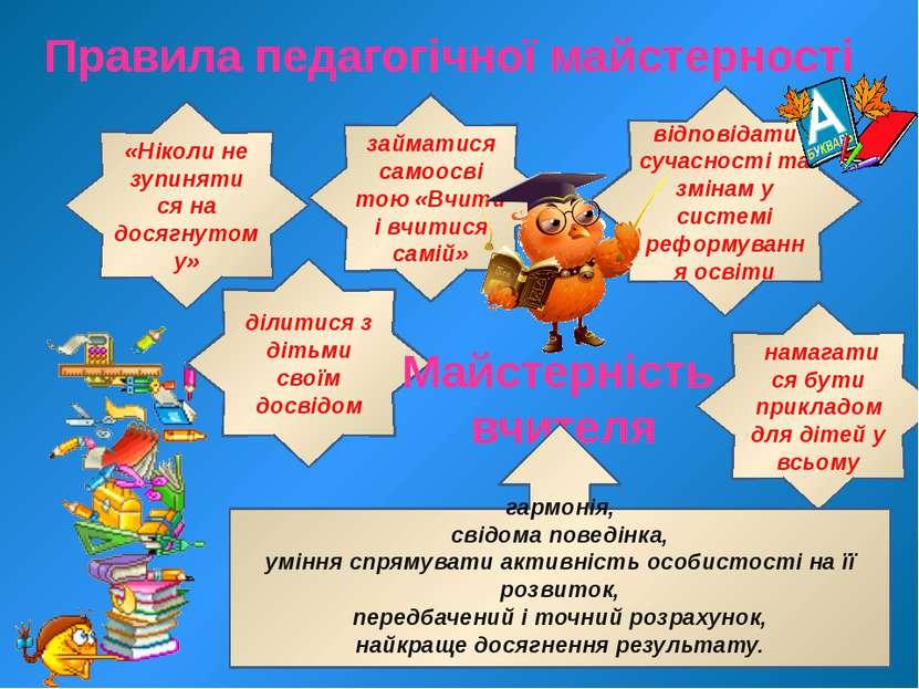 Правила педагогічної майстерності «Ніколи не зупиняти ся на досягнутому» займ...