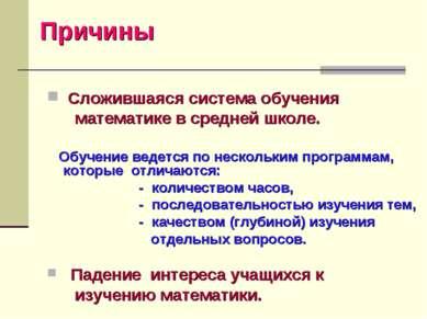 Причины Сложившаяся система обучения математике в средней школе. Обучение вед...