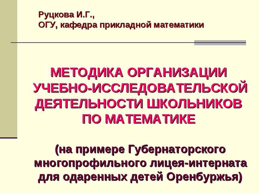 Руцкова И.Г., ОГУ, кафедра прикладной математики МЕТОДИКА ОРГАНИЗАЦИИ УЧЕБНО-...