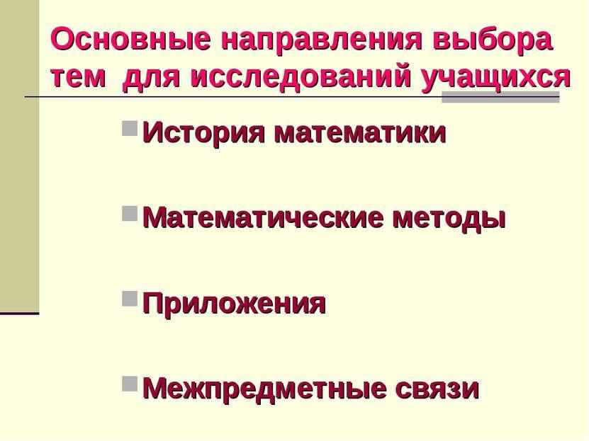 Основные направления выбора тем для исследований учащихся История математики ...