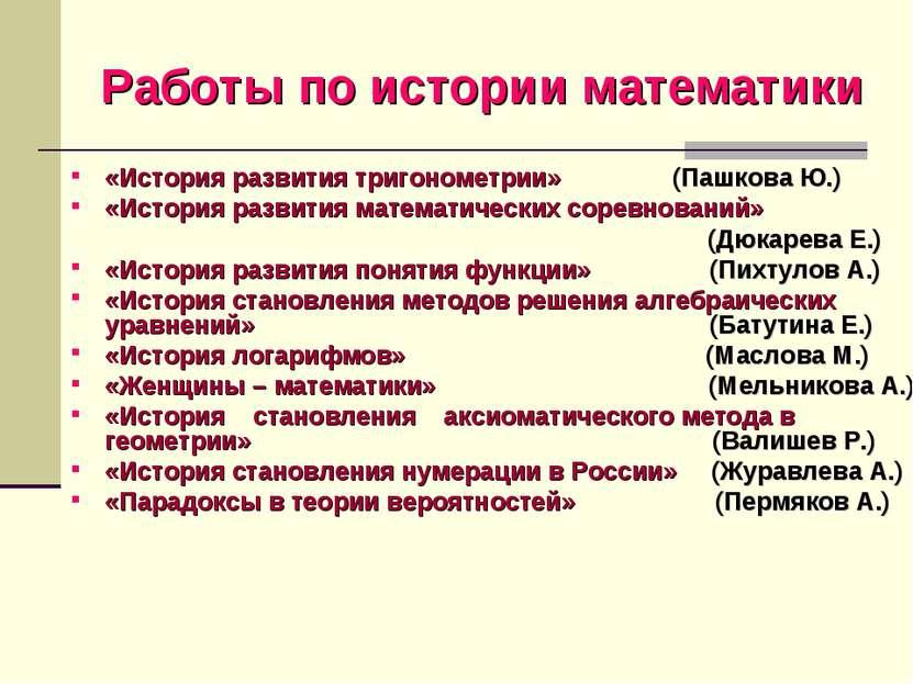 Работы по истории математики «История развития тригонометрии» (Пашкова Ю.) «И...