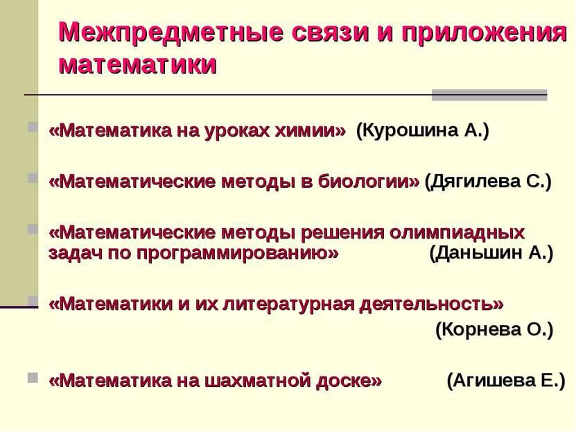 Межпредметные связи и приложения математики «Математика на уроках химии» (Кур...
