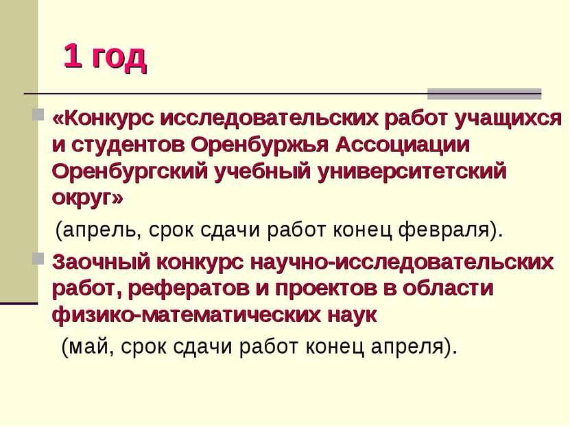 1 год «Конкурс исследовательских работ учащихся и студентов Оренбуржья Ассоци...