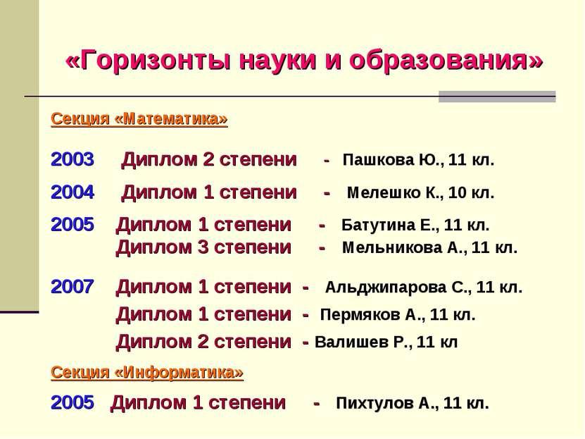 «Горизонты науки и образования» Секция «Математика» 2003 Диплом 2 степени - П...