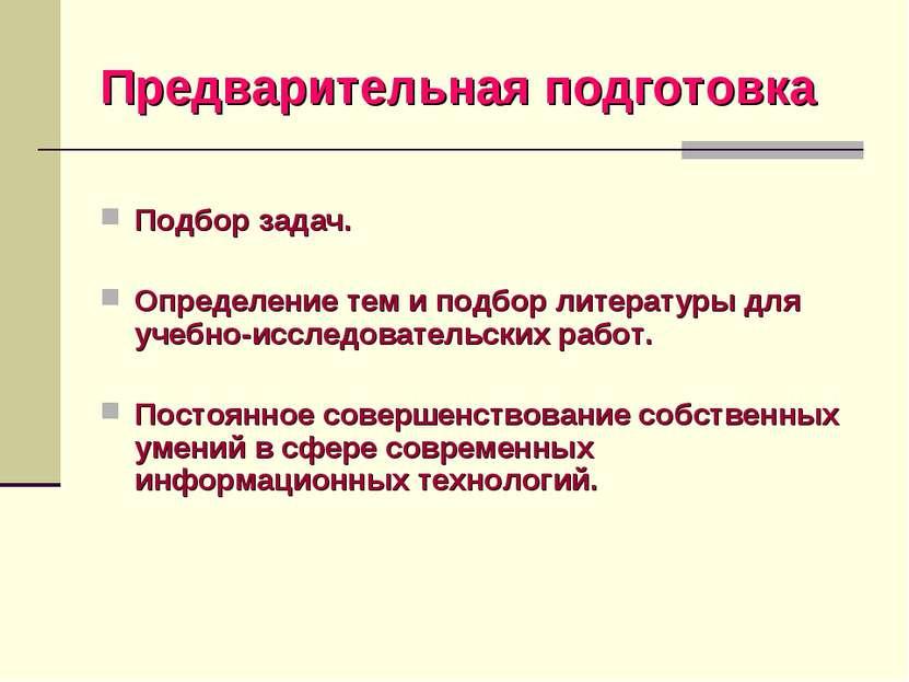 Предварительная подготовка Подбор задач. Определение тем и подбор литературы ...