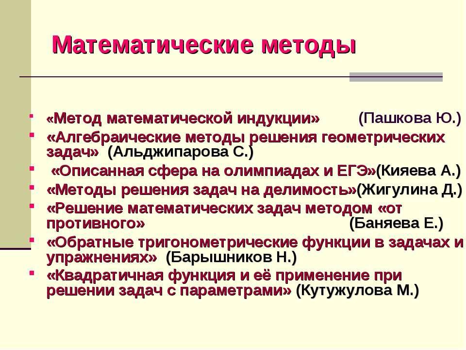 Математические методы «Метод математической индукции» (Пашкова Ю.) «Алгебраич...