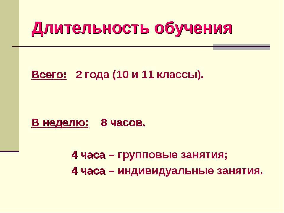 Длительность обучения Всего: 2 года (10 и 11 классы). В неделю: 8 часов. 4 ча...