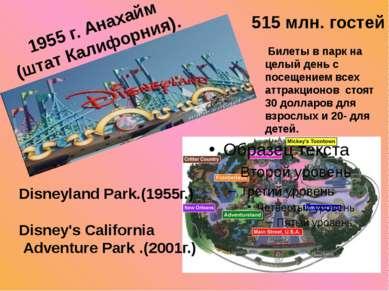 1955 г. Анахайм (штат Калифорния). Disneyland Park.(1955г.) Disney's Californ...