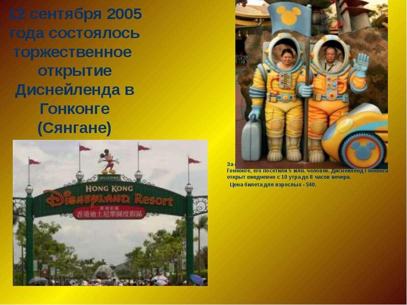 12 сентября 2005 года состоялось торжественное открытие Диснейленда в Гонконг...