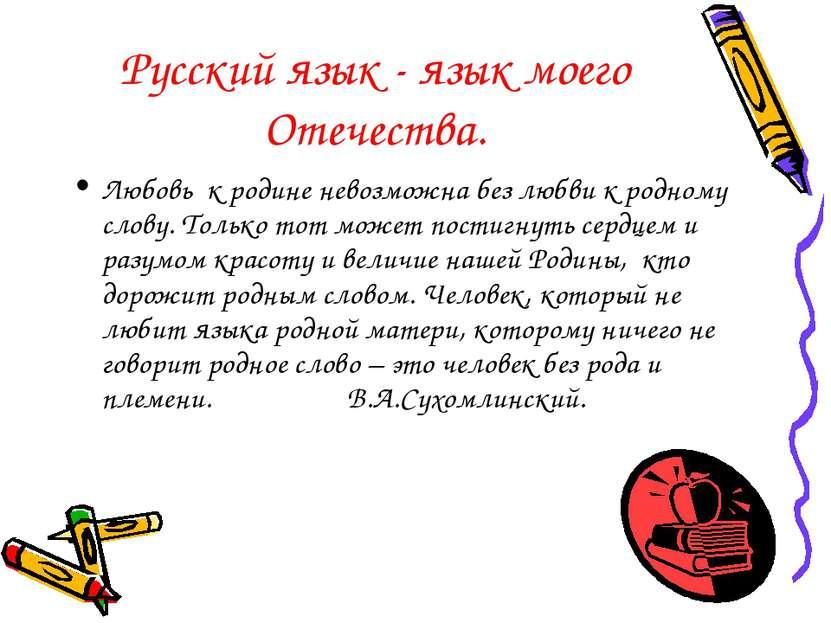 Русский язык - язык моего Отечества. Любовь к родине невозможна без любви к р...