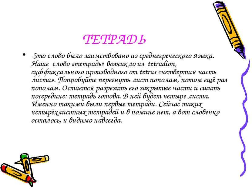 ТЕТРАДЬ Это слово было заимствовано из среднегреческого языка. Наше слово «те...