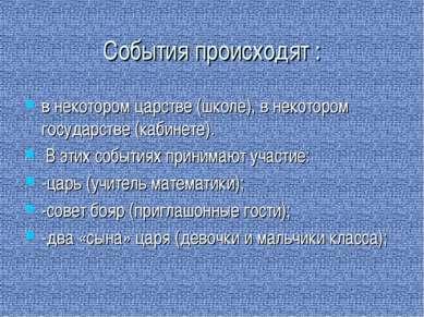 События происходят : в некотором царстве (школе), в некотором государстве (ка...