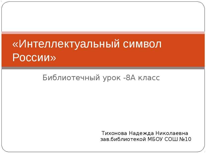 «Интеллектуальный символ России» Библиотечный урок -8А класс