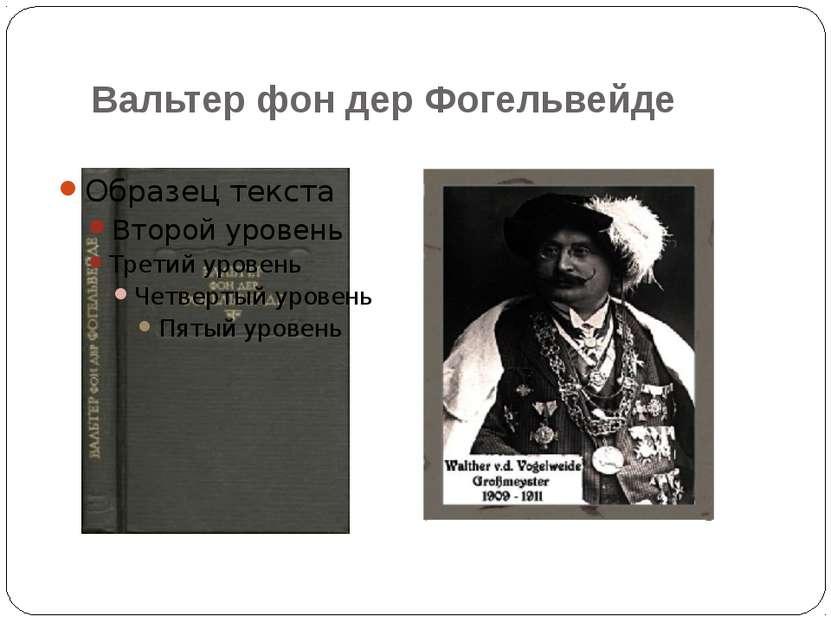 Вальтер фон дерФогельвейде
