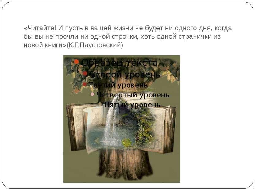 «Читайте! И пусть в вашей жизни не будет ни одного дня, когда бы вы не прочли...