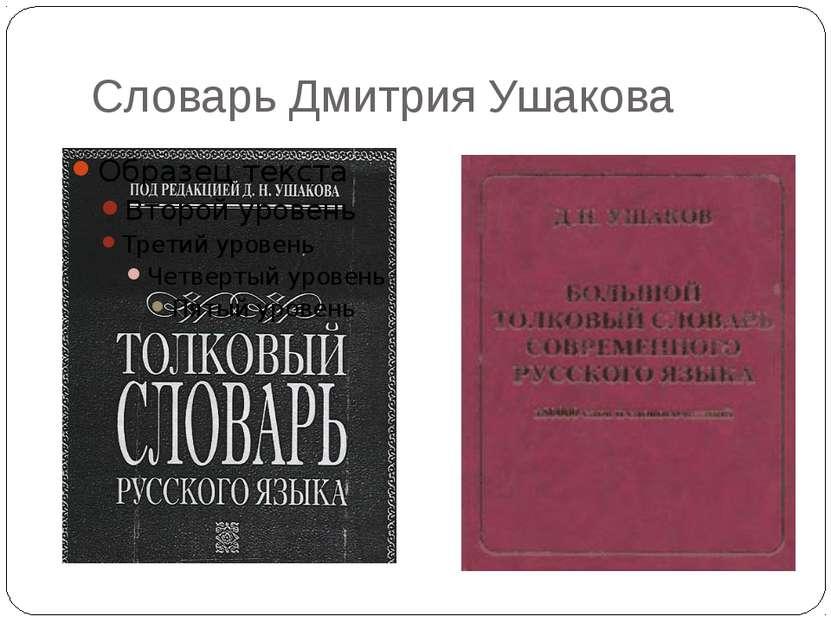 Словарь Дмитрия Ушакова