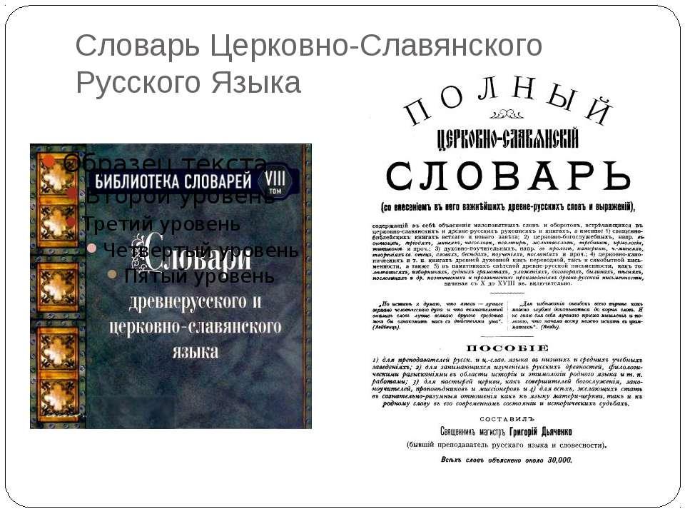 Словарь Церковно-Славянского Русского Языка