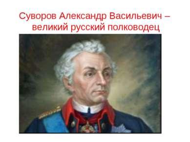 Суворов Александр Васильевич – великий русский полководец