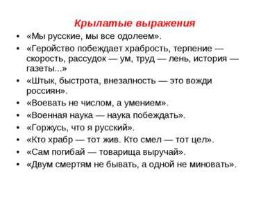 Крылатые выражения «Мы русские, мы все одолеем». «Геройство побеждает храброс...