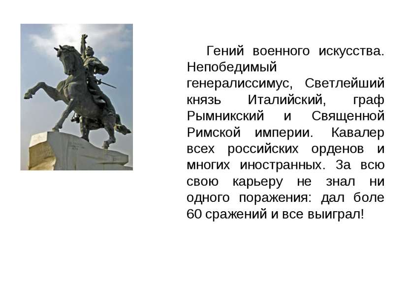 Гений военного искусства. Непобедимый генералиссимус, Светлейший князь Италий...