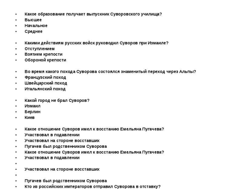 Какое образование получает выпускник Суворовского училища? Высшее Начальное...