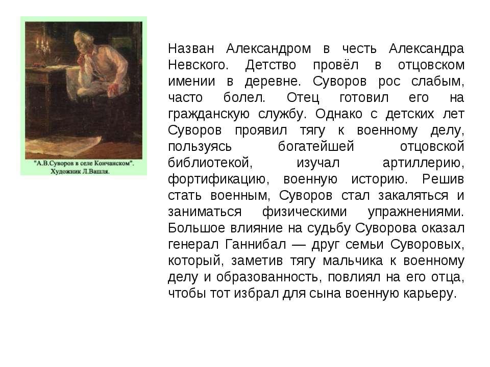 Назван Александром в честь Александра Невского. Детство провёл в отцовском им...