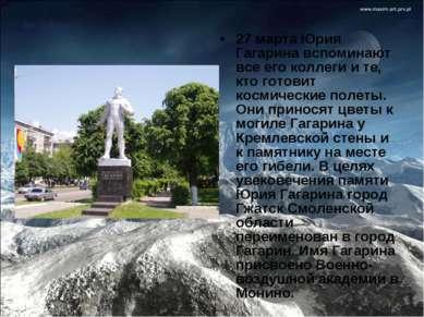 27 марта Юрия Гагарина вспоминают все его коллеги и те, кто готовит космическ...