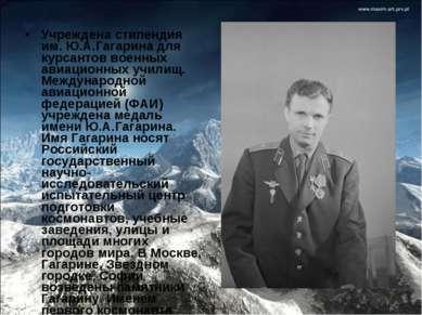 Учреждена стипендия им. Ю.А.Гагарина для курсантов военных авиационных училищ...