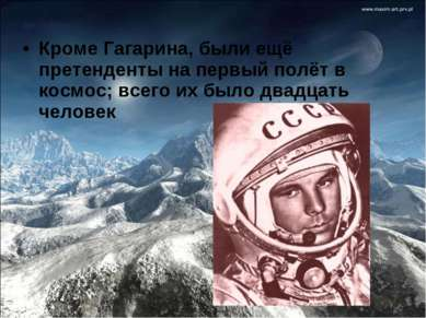 Кроме Гагарина, были ещё претенденты на первый полёт в космос; всего их было ...