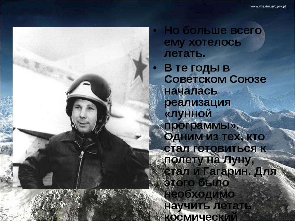 Но больше всего ему хотелось летать. В те годы в Советском Союзе началась реа...