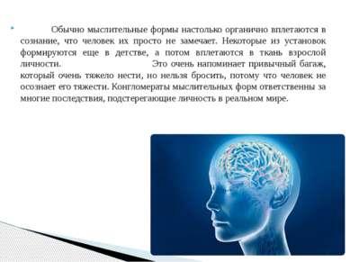 Обычно мыслительные формы настолько органично вплетаются в сознание, что чело...