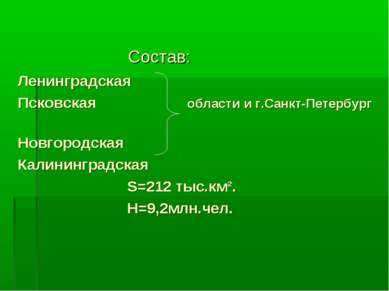 Состав: Ленинградская Псковская области и г.Санкт-Петербург Новгородская Кали...