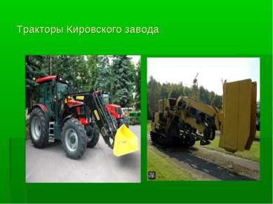 Тракторы Кировского завода