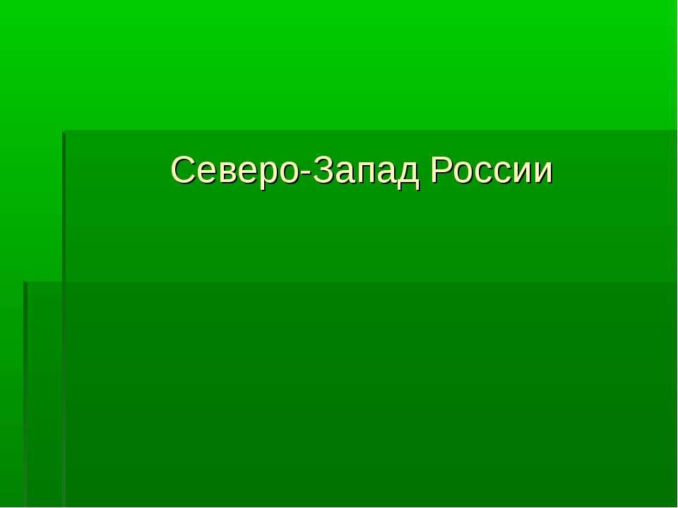 Северо-Запад России
