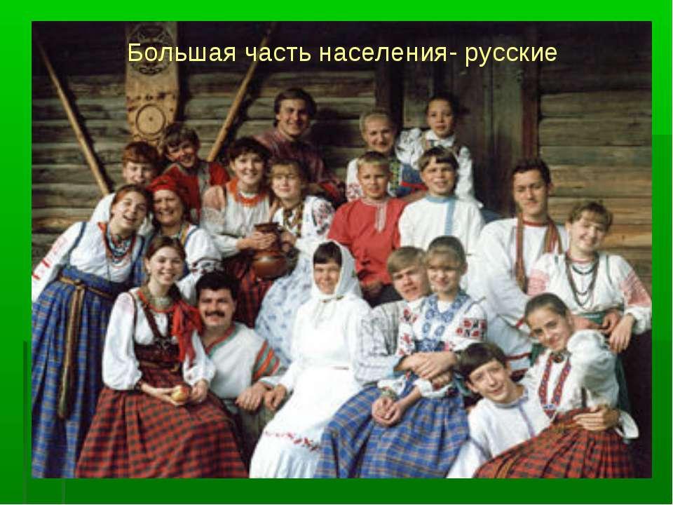Большая часть населения- русские