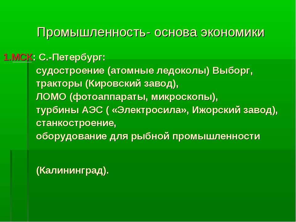 Промышленность- основа экономики 1.МСК: С.-Петербург: судостроение (атомные л...
