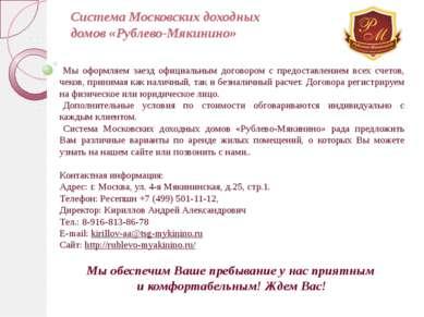 Система Московских доходных домов «Рублево-Мякинино» Мы оформляем заезд офици...