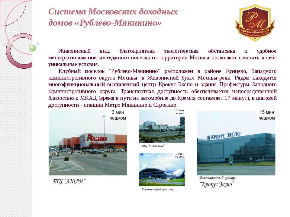 Система Московских доходных домов «Рублево-Мякинино» Живописный вид, благопри...