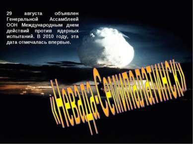 29 августа объявлен Генеральной Ассамблеей ООН Международным днем действий пр...