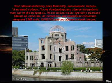 """Это здание на берегу реки Мотоясу, называемое теперь """"Атомный собор«. После б..."""