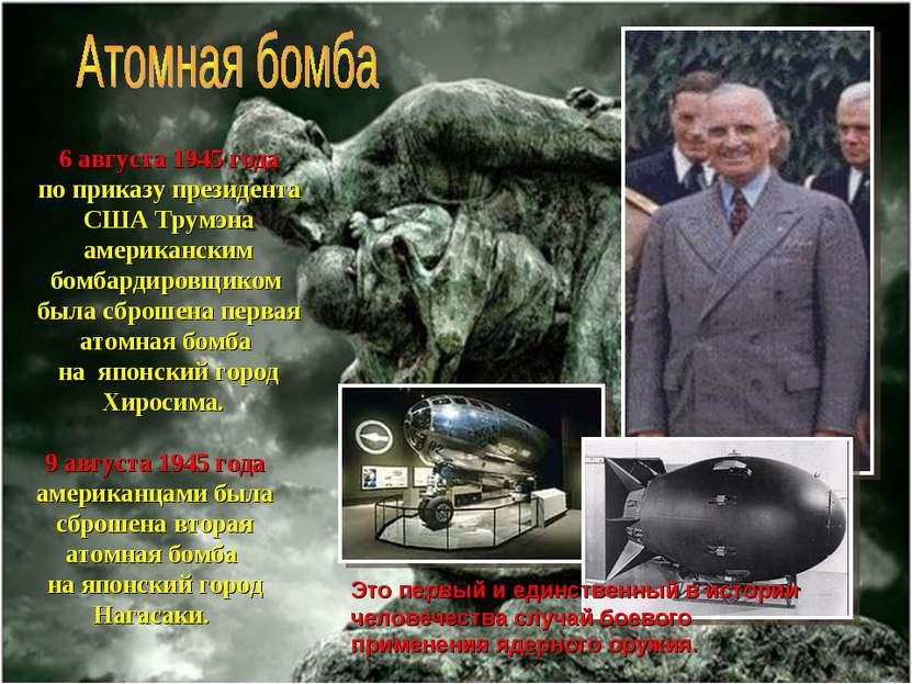 6 августа 1945 года по приказу президента США Трумэна американским бомбардиро...