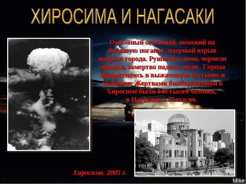 Огромный огненный, похожий на большую поганку, ядерный взрыв накрыл города. Р...
