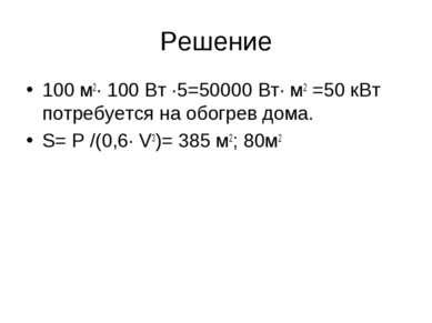 Решение 100 м2· 100 Вт ·5=50000 Вт· м2 =50 кВт потребуется на обогрев дома. S...