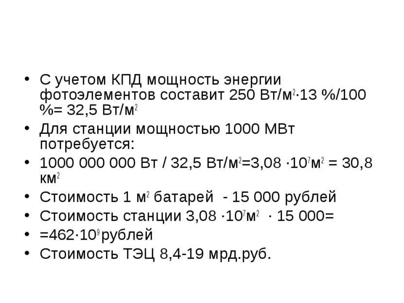 С учетом КПД мощность энергии фотоэлементов составит 250 Вт/м2·13 %/100 %= 32...