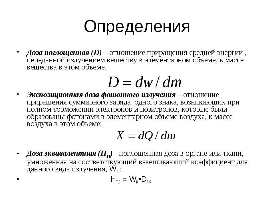 Определения Доза поглощенная (D) – отношение приращения средней энергии , пер...