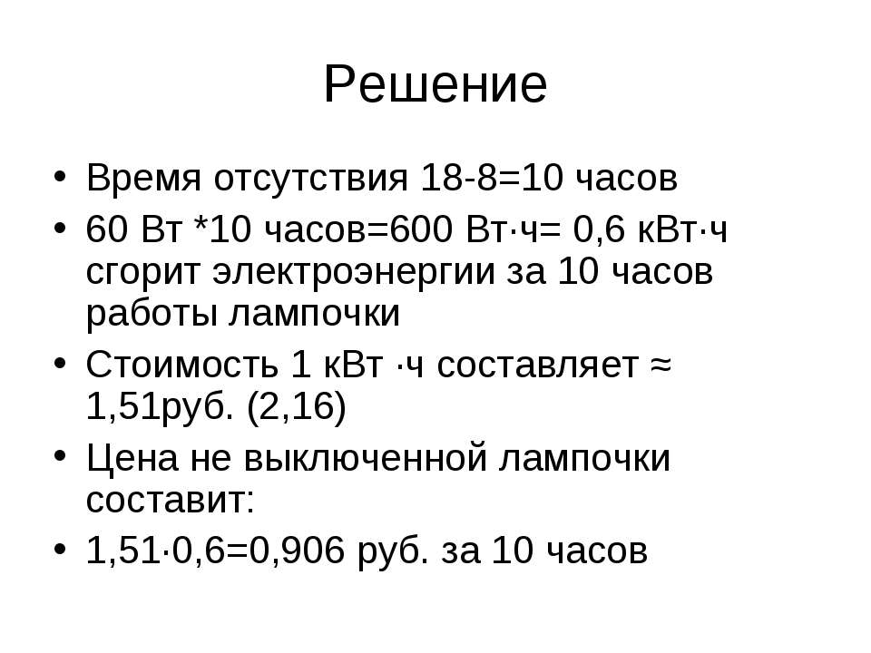 Решение Время отсутствия 18-8=10 часов 60 Вт *10 часов=600 Вт·ч= 0,6 кВт·ч сг...