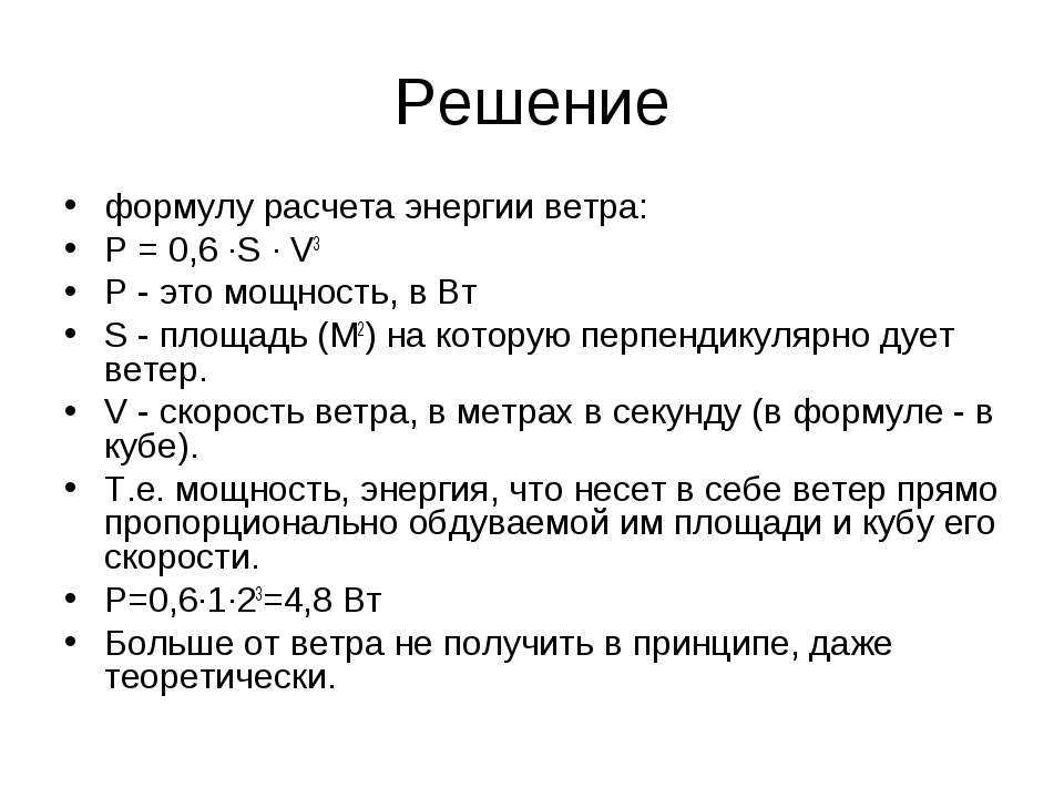 Решение формулу расчета энергии ветра: P = 0,6 ·S · V3 P - это мощность, в Вт...