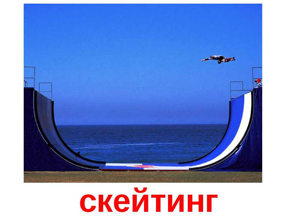 скейтинг