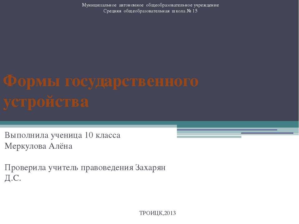 Выполнила ученица 10 класса Меркулова Алёна Проверила учитель правоведения За...